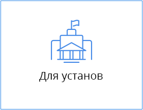 Icon with text: For institution